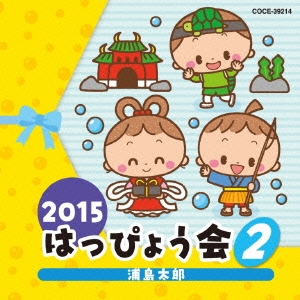 2015 はっぴょう会 2 浦島太郎 CD