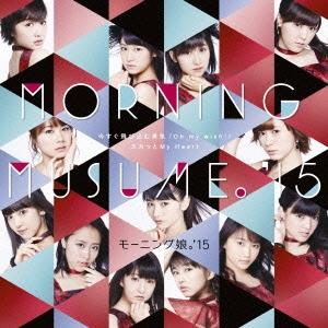 モーニング娘。'15/Oh my wish!/スカッとMy Heart/今すぐ飛び込む勇気 [CD+DVD]<初回生産限定盤C>[EPCE-7133]