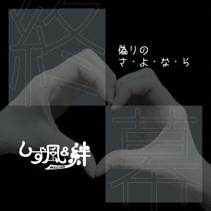 しず風&絆~KIZUNA~/偽りのさ・よ・な・ら [BRDS-1023]