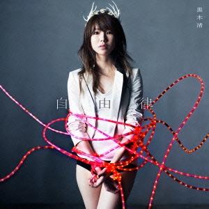 黒木渚/自由律 [CD+単行本] [LACD-0263]