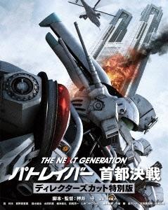 押井守/THE NEXT GENERATION-パトレイバー- 首都決戦 ディレクターズカット特別版 [BIXJ-0202]