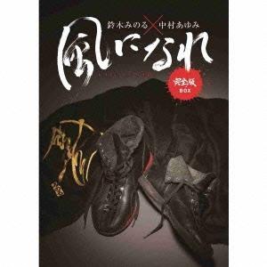 中村あゆみ/鈴木みのる×中村あゆみ 風になれ 完全版BOX [CD+DVD] [WPZL-31075]
