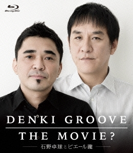 DENKI GROOVE THE MOVIE? -石野卓球とピエール瀧-<通常版> Blu-ray Disc