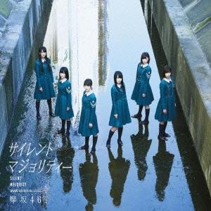 欅坂46/サイレントマジョリティー (TYPE-C) [CD+DVD] [SRCL-9039]