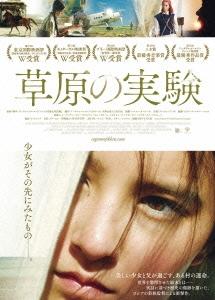 草原の実験 プレミアム版 DVD
