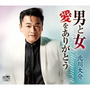 北川大介/男と女/愛をありがとう [CRCN-1968]