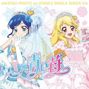 スマホアプリ『アイカツ!フォトonステージ!!』シングルシリーズ06 青い苺 12cmCD Single