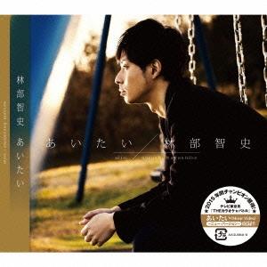 林部智史/あいたい(新ミュージックビデオ収録ver.) [CD+DVD] [AVCD-83641B]