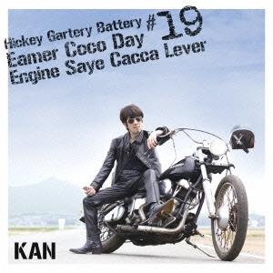 KAN/弾き語りばったり #19 今ここでエンジンさえ掛かれば [EPCE-7226]
