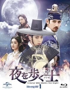 Lee Joon Gi/夜を歩く士〈ソンビ〉 Blu-ray SET1 [3Blu-ray Disc+2DVD] [GNXF-2073]