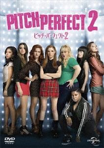 ピッチ・パーフェクト2 DVD