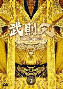 ファン・ビンビン/武則天-The Empress- DVD-SET2 [GNBF-3572]