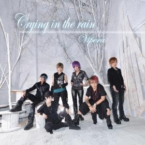 Vipera/Crying in the rain (Type-C)[MIUZ-0056]