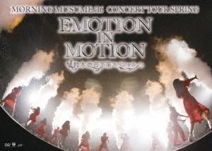 モーニング娘。'16/モーニング娘。'16 コンサートツアー春~EMOTION IN MOTION~鈴木香音卒業スペシャル [EPBE-5533]