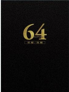 瀬々敬久/64-ロクヨン-前編/後編 豪華版セット [TCBD-0581]