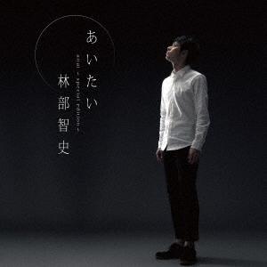 林部智史/あいたい [AVCD-83703]