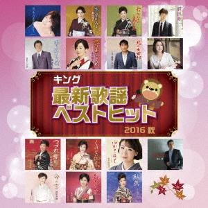 森昌子/キング最新歌謡ベストヒット2016秋 [KICX-991]