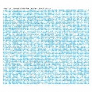 中田ヤスタカ/NANIMONO EP 何者(オリジナル・サウンドトラック) [WPCL-12472]