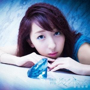飯田里穂/青い炎シンドローム [CD+DVD] [TKCA-74455]