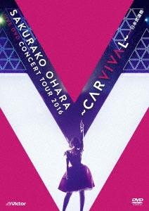 大原櫻子/大原櫻子 LIVE DVD CONCERT TOUR 2016 ~CARVIVAL~ at 日本武道館 [VIBL-824]