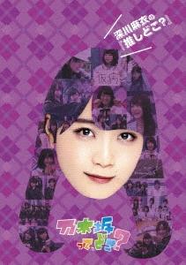 深川麻衣の『推しどこ?』 DVD