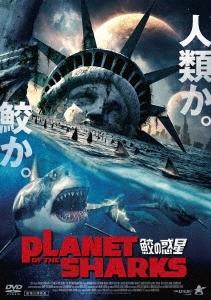 マーク・アトキンス/PLANET OF THE SHARKS 鮫の惑星[ALBSD-2104]