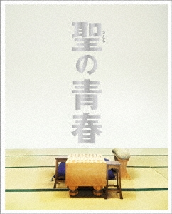 聖の青春 豪華版 [Blu-ray Disc+DVD] Blu-ray Disc