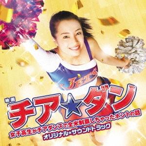 映画チア☆ダン〜女子高生がチアダンスで全米制覇しちゃったホントの話〜 オリジナル☆サウンドトラック CD