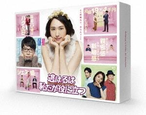 新垣結衣/逃げるは恥だが役に立つ DVD-BOX [TCED-3357]