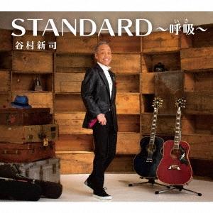 谷村新司/STANDARD~呼吸~ [3CD+DVD] [UICZ-9092]