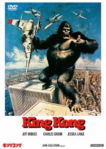 キングコング(1976) DVD