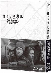 ぼくらの勇気 未満都市 Blu-ray BOX Blu-ray Disc