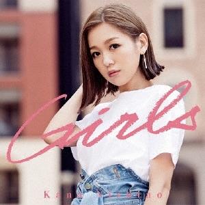 西野カナ/Girls [CD+DVD] [SECL-2175]