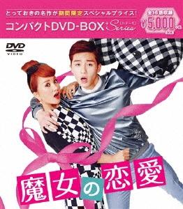 魔女の恋愛 コンパクトDVD-BOX<期間限定スペシャルプライス版> DVD