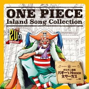千葉繁/ONE PIECE Island Song Collection オルガン諸島「バギー's HORROR 大サーカス」[EYCA-11556]