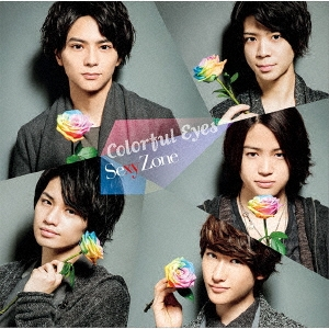 カラフル Eyes [CD+DVD]<初回限定盤B> 12cmCD Single