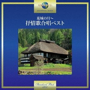 荒城の月〜抒情歌合唱ベスト CD
