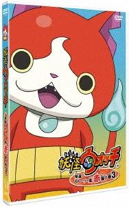 妖怪ウォッチ 特選ストーリー集 赤猫ノ巻3 DVD
