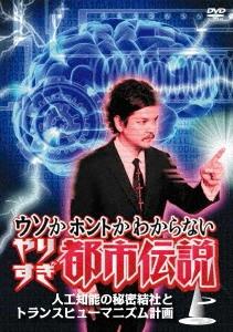 ウソかホントかわからない やりすぎ都市伝説 人工知能の秘密結社とトランスヒューマニズム計画 上 DVD