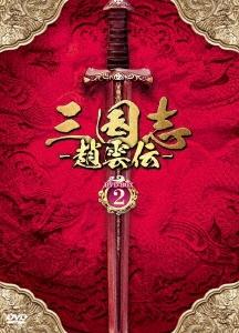 三国志〜趙雲伝〜 DVD-BOX2 DVD