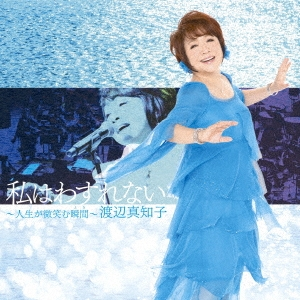 渡辺真知子/私はわすれない~人生が微笑む瞬間~ [Blu-spec CD2] [MHCL-30477]