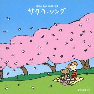 オルゴール ベスト・セレクション サクラ・ソング CD