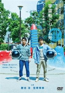 勝地涼/ともだちのおとうと第一回公演『宇宙船ドリーム号』 [PCBE-12477]