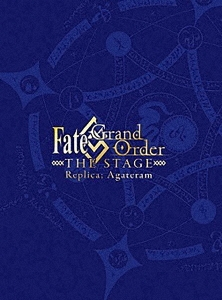 Fate/Grand Order THE STAGE 神聖円卓領域キャメロット Replica;Agateram<完全生産限定版> Blu-ray Disc