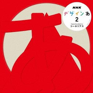 NHK デザインあ 2