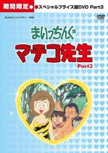 まいっちんぐマチコ先生 HDリマスター スペシャルプライス版 Part.3<期間限定版>