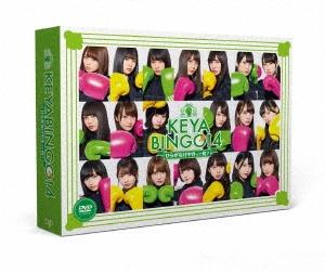 全力!欅坂46バラエティー KEYABINGO!4 ひらがなけやきって何? DVD-BOX<初回生産限定版>