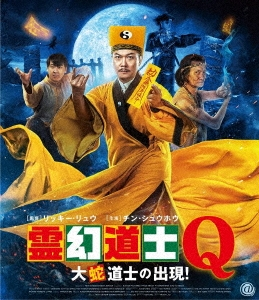リッキー・リュウ(監督)/霊幻道士Q 大蛇道士の出現![ATBD-18614]
