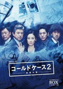 連続ドラマW コールドケース2 ~真実の扉~ コンプリート・ボックス DVD