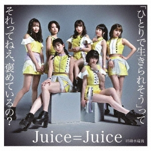 Juice=Juice/「ひとりで生きられそう」って それってねえ、褒めているの?/25歳永遠説<通常盤A>[HKCN-50618]